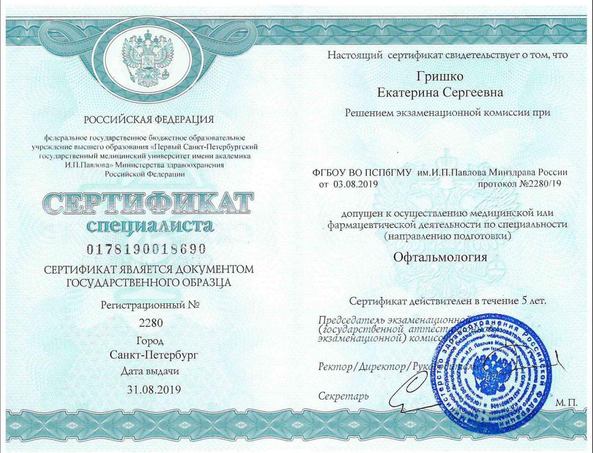 сертификатортокератолог